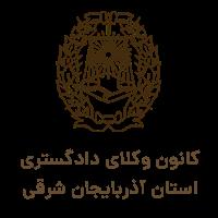 کانون وکلای استان آذربایجان شرقی